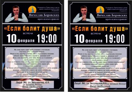 Боровских афиша 10.02.17 1